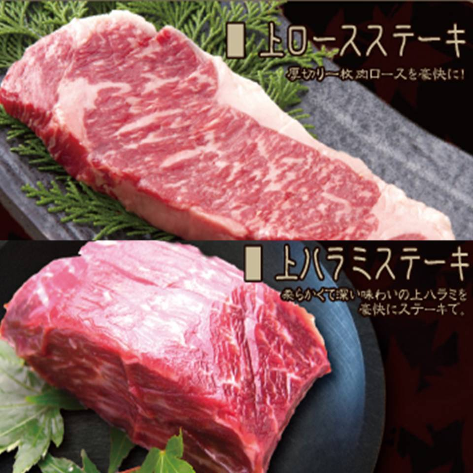 上ハラミステーキ/上ロースステーキ