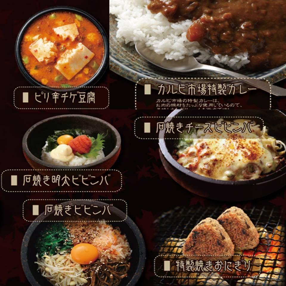 ピリ辛チゲ豆腐/石焼明太ビビンバ/石焼ビビンバ/石焼チーズビビンバ/特製焼きおにぎり