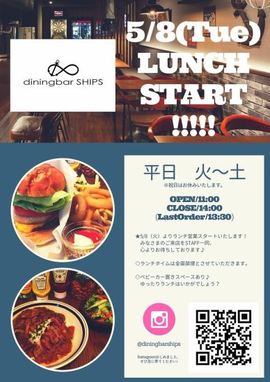 Starting lunch from May 8 (Tuesday) START !!!!!