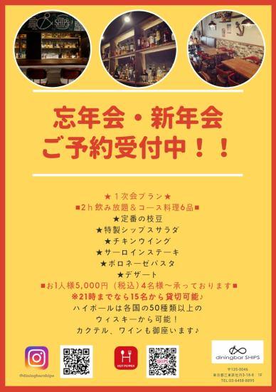 Bonenkai / New Year party reservation reception in progress!