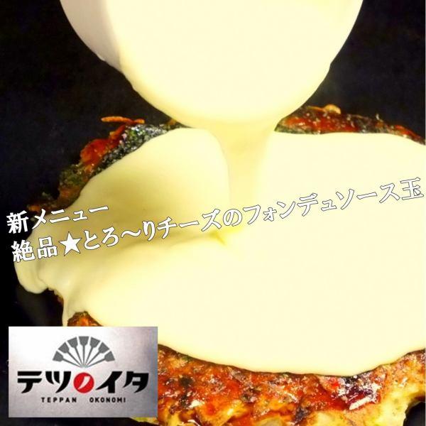 ◆新メニュー★とろ~りチーズのフォンデュソース玉1200円