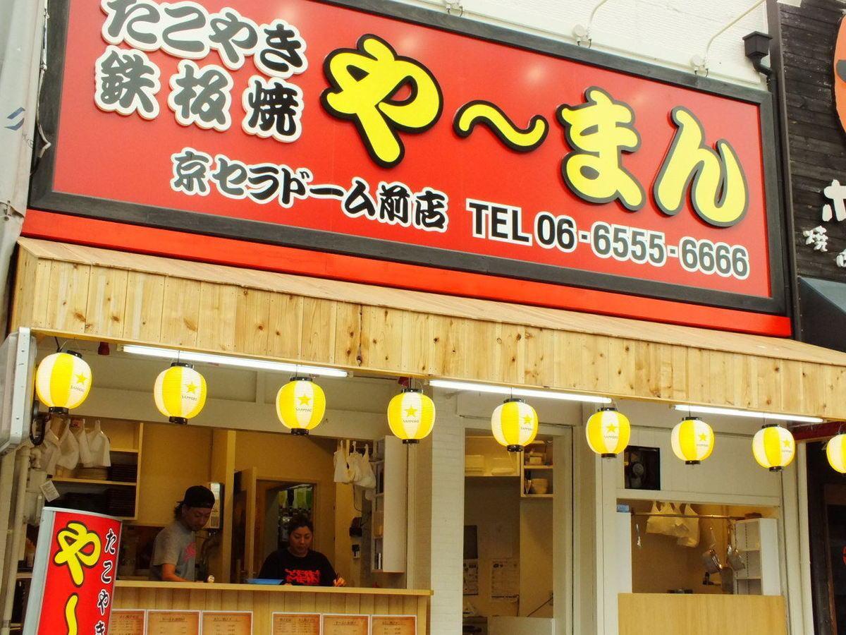 大正站步行2分鐘!! Takoyaki有42個座位·鐵板燒店♪