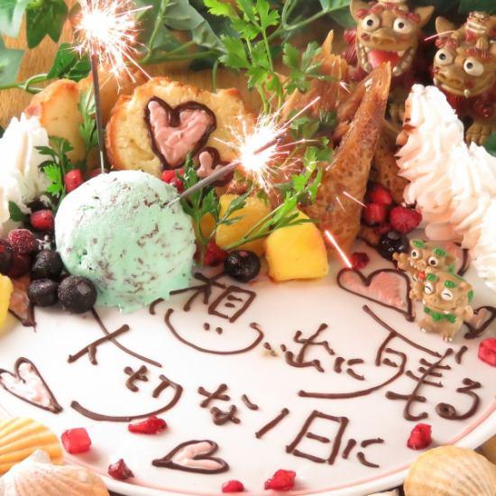 带有热带气息的生日盘子☆生日快乐♪