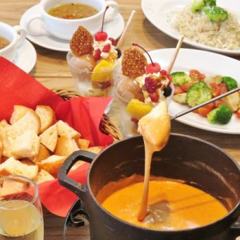 Complete reservation system! Sun - Thu only · 8 people ~ 【Cheese fondue party plan you can choose】 5 dishes 4000 yen
