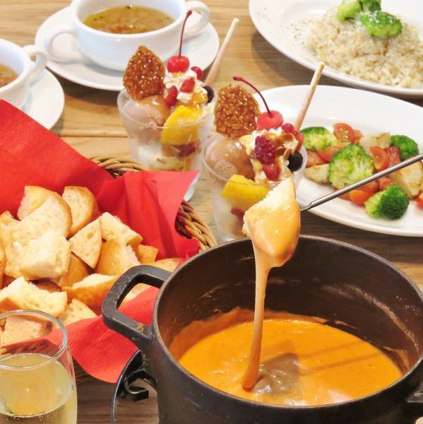【奶酪火锅派对计划的选择】2H 5饮料和饮料4000日元♪除了2H饮酒和宴会课程准备!