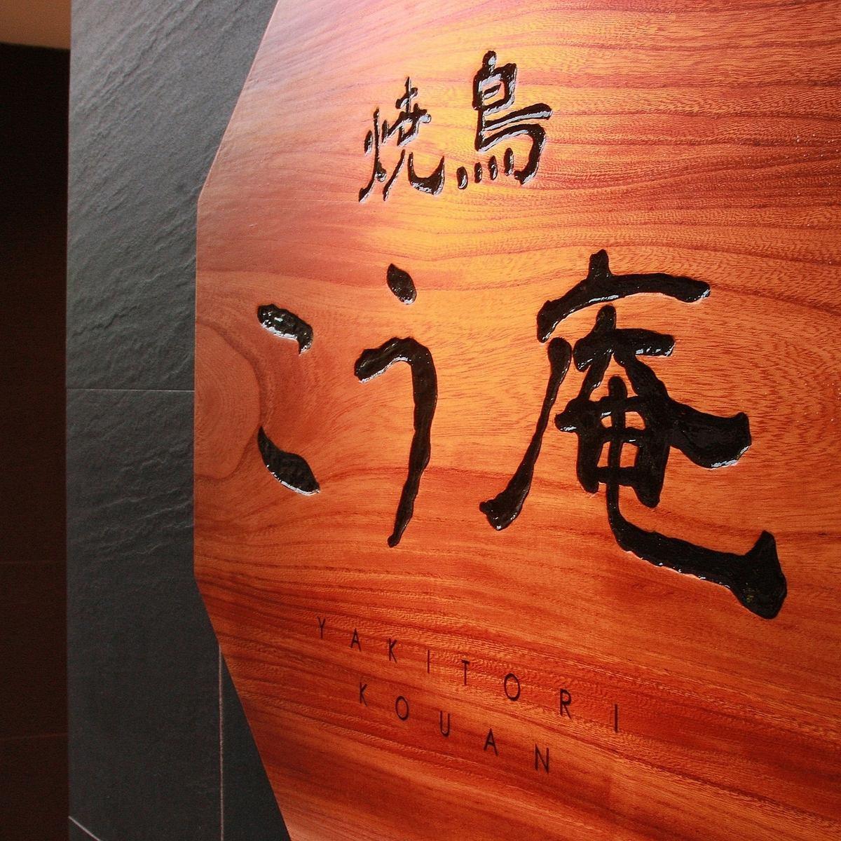 正宗炭火烤雞店總和現代空間依偎在長崎。