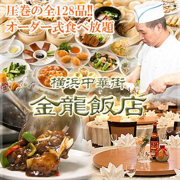 Exquisite small Ryutsutsumi also all-you-can-eat ♪ Peking duck of small Ryutsutsumi specialty store also OK! All 138 species eat 1980 yen all-you-can-