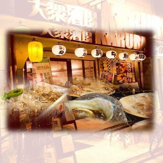 ◆西院站附近☆新鮮的海鮮能享受的小酒館!單項全友暢飲兩小時1500日元◆