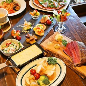 ラクレットチーズも自家製ローストビーフも食べられるプレミアムコース♪120分飲み放題付6000円