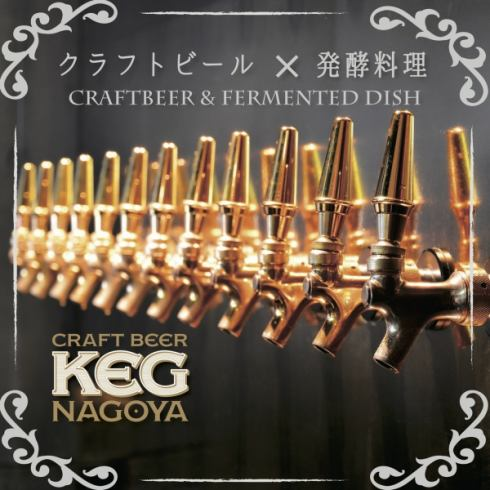 【Directly owned brewery】 We enjoy 13 types of carefully craft draft beer ★ Adult retreat groaning ___ ___ ___ 0