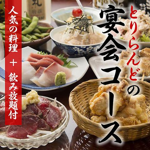 [Farewell party Recommended] bird cuisine Dzukushi course / Torinabe course