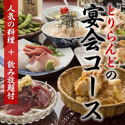 [欢送会推荐]鸟菜Dzukushi当然/ Torinabe课程