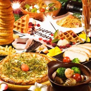 【第二方计划】♪私人聚会和第二方♪2小时,所有你可以喝2780日元(含税)