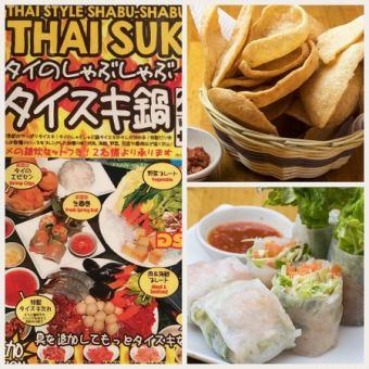 Taisuki Course【全友畅饮自助餐】3980日元!非常适合生日·女孩派对·宴会