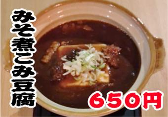 味噌炖豆腐