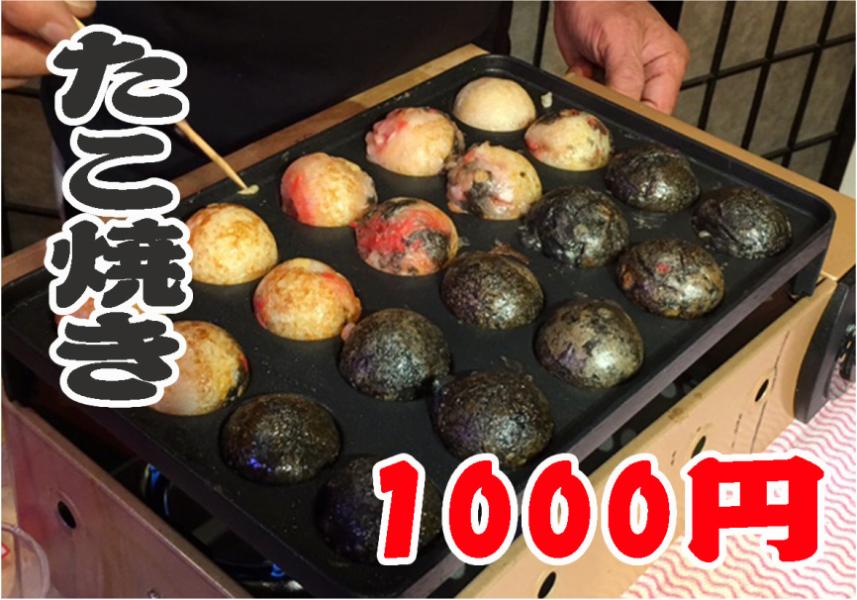◆ takoyaki experience ◆