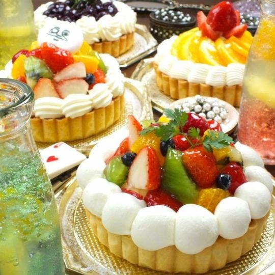【女子会・記念日に♪】アリスに登場するタルトケーキを再現!全4種類/2138円~◇テイクアウトもすべてOK!