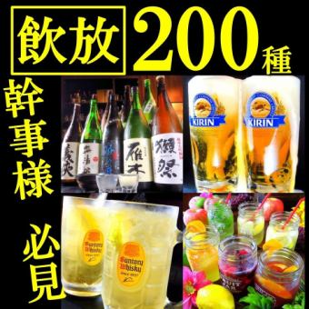 【Unlimited drinking ★】 Every day OK! 120 minutes [About 200 types] Unlimited drinks only 1800 yen (tax excluded)!