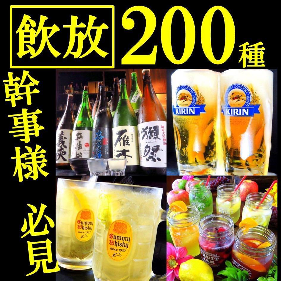 只有工作日!所有你可以独自喝120分钟1500日元(不含税)也适合公司退货
