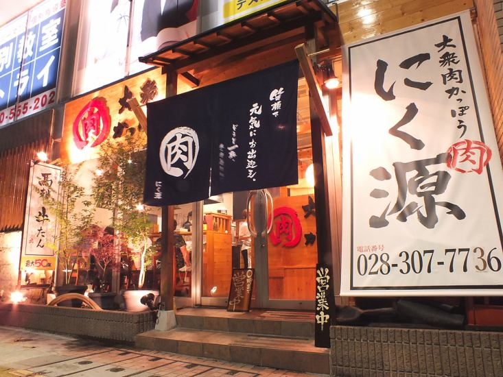Together with the arrival of winter the renewal of the source banquet course ♪ necessary check!