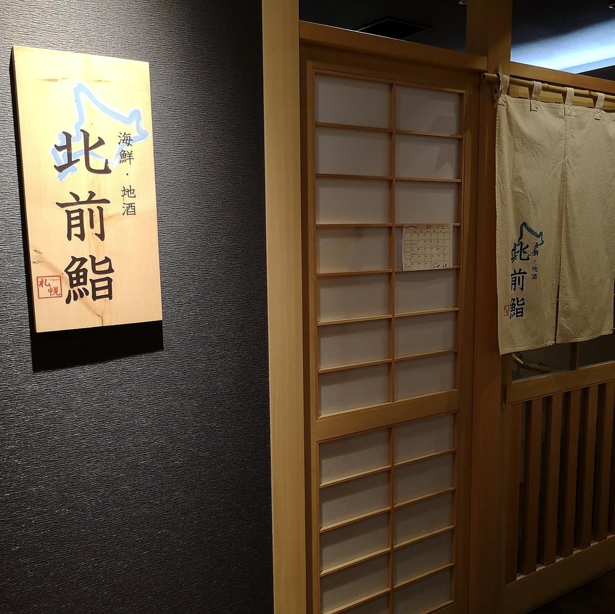 在札幌站附近享用正宗的壽司♪
