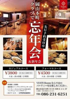 【Bonenkai & New Year's party plan!】 Popular buffet style with 120 minutes all-you-can-drink all 8 items 4500 yen