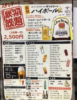 お料理2500円+2時間飲み放題スタンダードコース2500円【5000円】