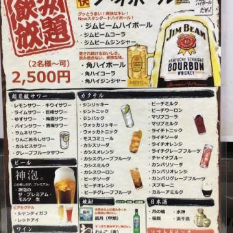 お料理2000円+2時間飲み放題2500円【4500円】