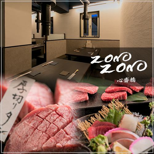 Shinsaibashi Station 3 minutes on foot ★ Enjoy Yakiniku and fresh fish! Ideal for farewell party and girls' party ♪ Course is from 3500 yen ~
