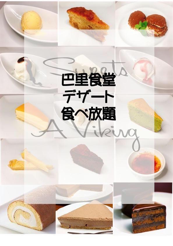 デザート食べ放題+480円