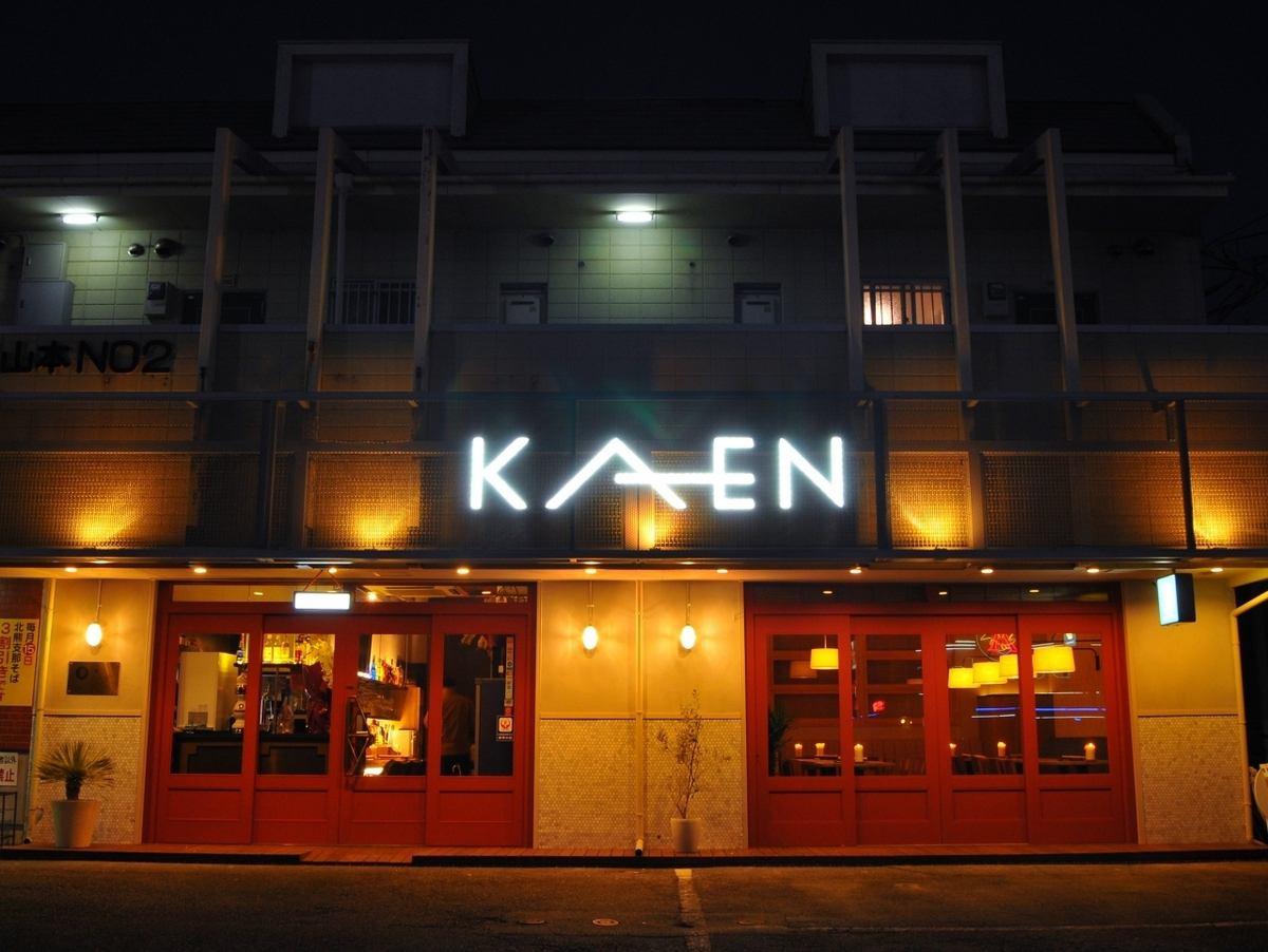 熱門話題!長谷啤酒廠KAEN。擁有營造成人夜晚的氛圍