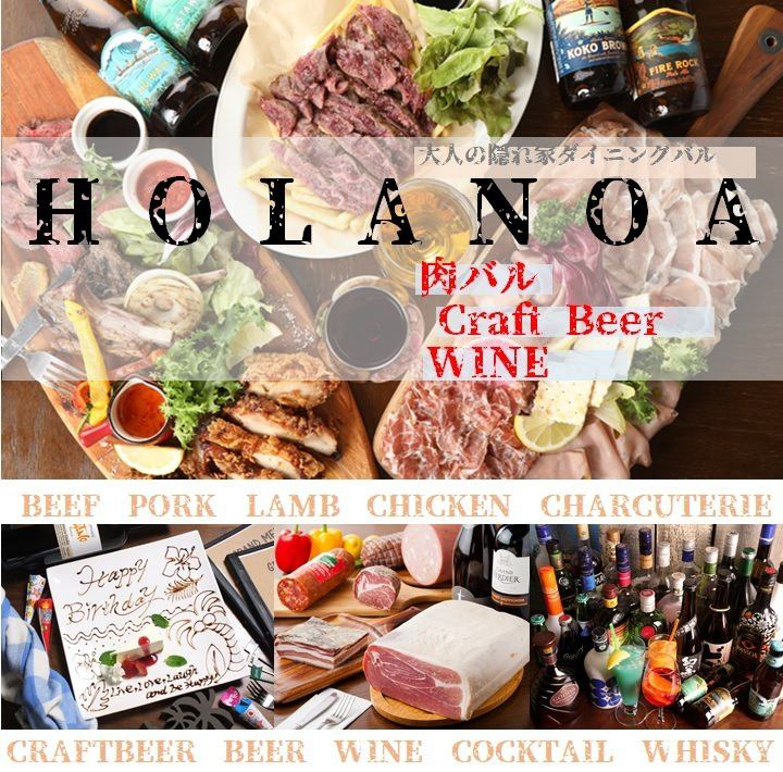 HOLANOA lets you drink all-you-can-drink ceremonial day party cafe & meat bar girls' party adult hideaway
