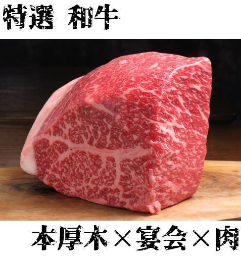 在新年派對上準備一整年的黑毛和牛牛肉!