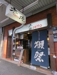 Because it is a convenient location 4 minutes on foot from the station, you can use it freely! Please stop by! We have a lot of premium sake ♪