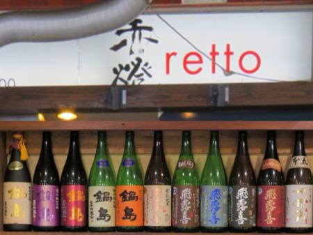 Perhaps you can find local sake that matches tasty dishes? ☆ Shops boasting abundant sake ♪