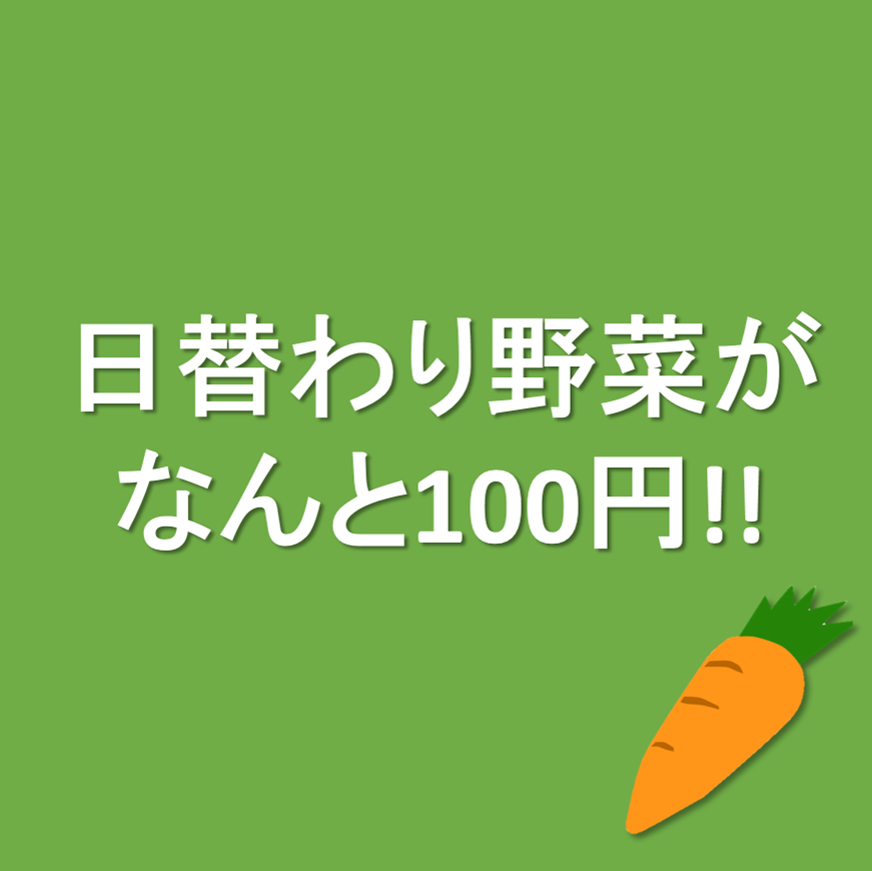 日替わり野菜100円!!