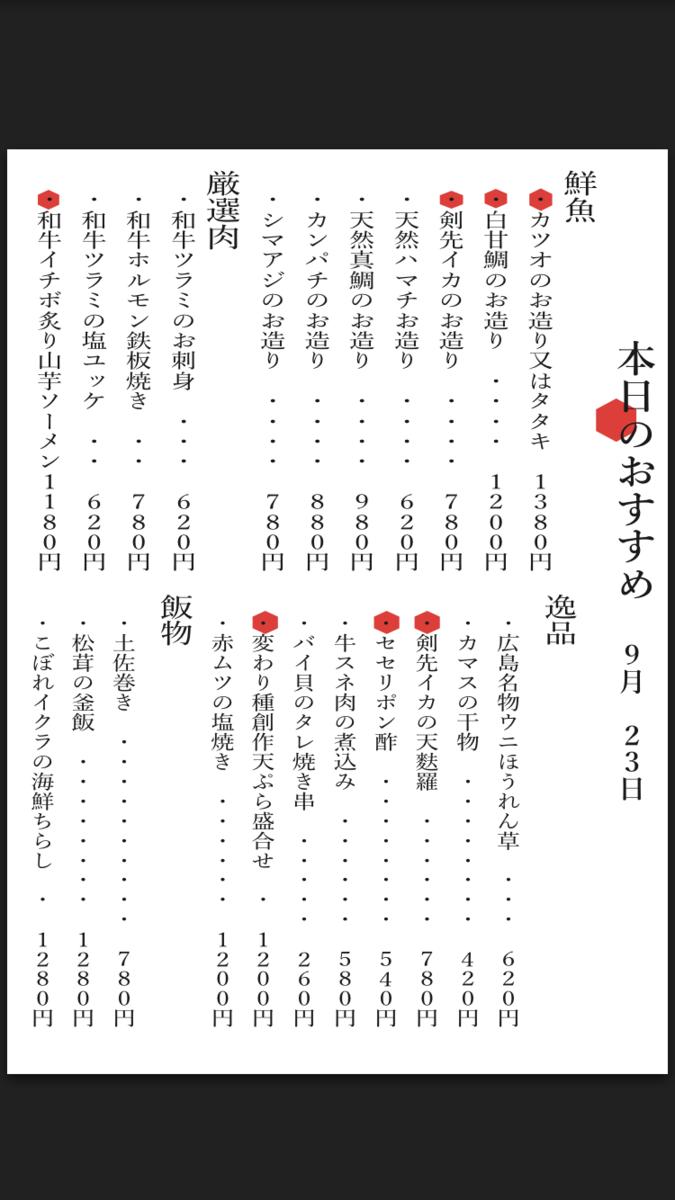 9/23本日のオススメ