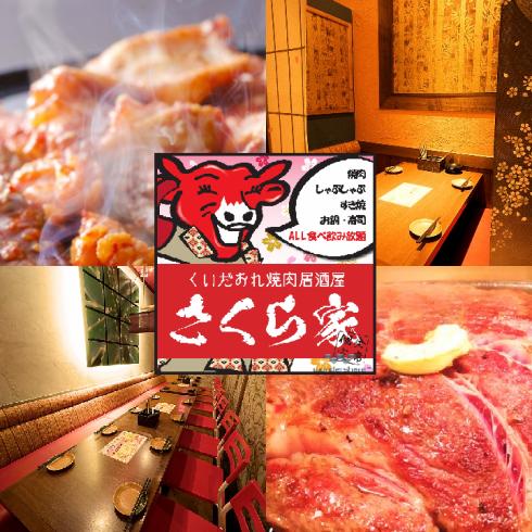 【焼肉×ホルモン×もつ鍋×料理】食べ飲み放題400種2時間2777円!!2時間食べ飲みも◎