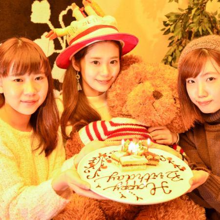 ■[生日]生日驚喜當然/ 200種飲用釋放與糕點&花束[2500日元](90分鐘)※無烹飪