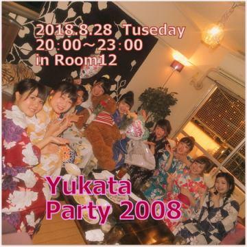 男女参加者募集中!8/28(火)20時~「2018浴衣YUKATAパーティー」女性2000円、男性2500円
