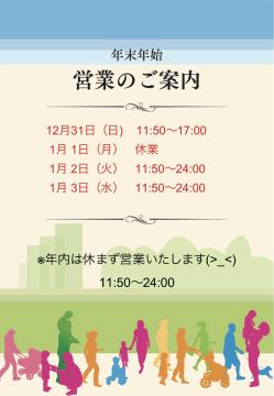 年末年始 営業時間のお知らせ(^-^)