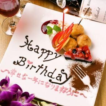 【★記念日特典★】スタッフ全員で特別な記念日・誕生日を盛り上げます
