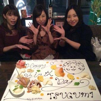 お誕生日のお祝いに!