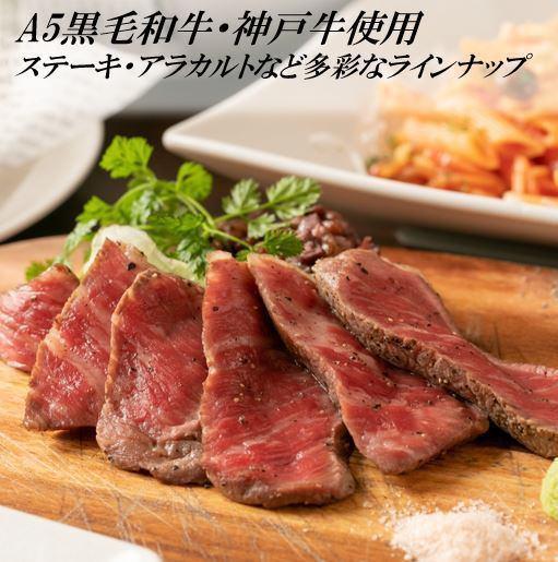 【A5神戸牛使用】肉にこだわる肉バル!A5ランクグリルステーキ!デート・記念日等一軒家バルでおしゃれに…