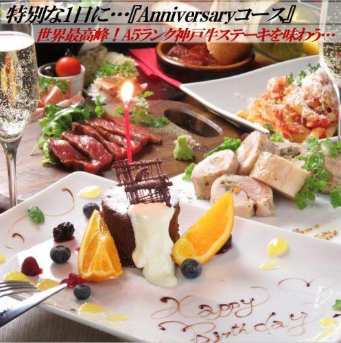 【誕生日・記念日に☆】世界最高峰!A5神戸牛ステーキをメインに特別な1日を…Anniversaryコース4000円