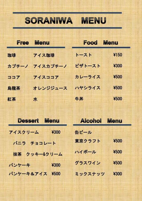 小吃菜單表