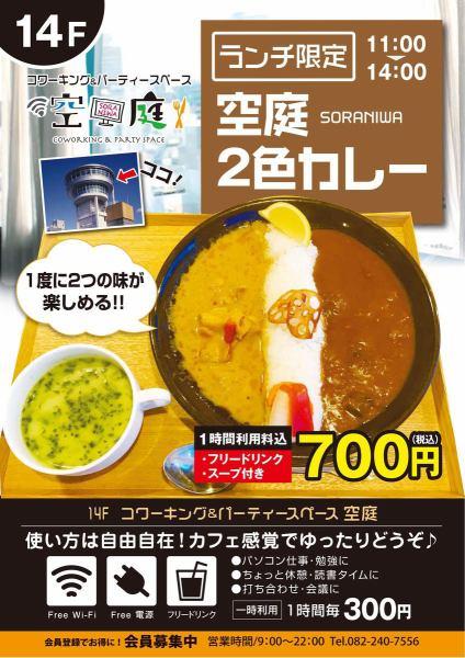[점심 시간 한정】  2 색 카레 실시 중!  타이 카레의 향신료가 멋진 카레는 버릇이 맛!  꼭 드셔주세요 !!!!!!!!