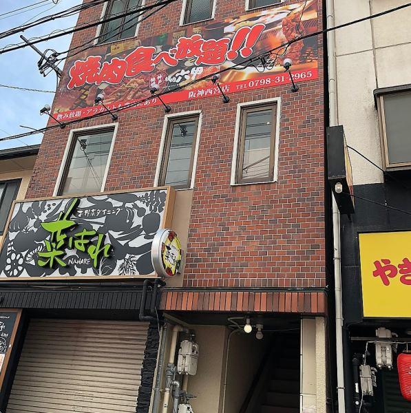 阪神西宮駅から南へ徒歩1分 この看板が目印☆