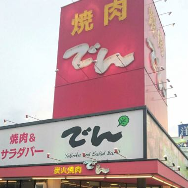 A big signboard is a landmark! It is possible to gather without wavering about meeting.Parking lot can be stopped loose.