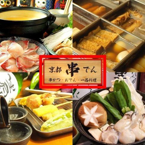 【京都市役所駅徒歩3分】こだわりの串かつ(1本80円~)とおでん、旬の京料理を堪能♪